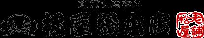 株式会社 松屋総本店
